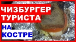 Чизбургер туриста (видео)